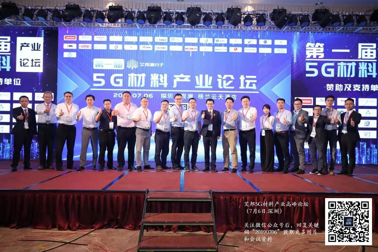 第一届5G材料高峰论坛